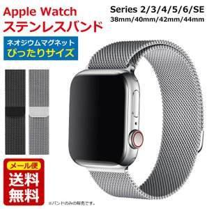 アップルウォッチバンド Apple Watch バンド ベルト 38mm 40mm 42mm 44mm Series シリーズ 2/3/4/5/SE/6 ミラネーゼループ 送料無料|baris