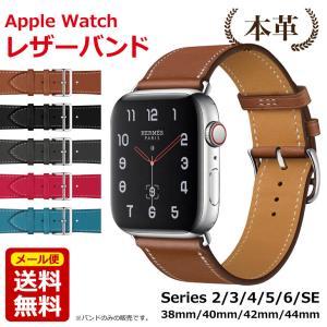 アップルウォッチレザーバンド 本革 Apple Watch バンド ベルト 38mm 40mm 42mm 44mm Series シリーズ 2/3/4/5/SE/6 送料無料|baris