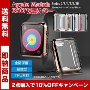 アップルウォッチカバー Apple Watch カバー 全面保護 38mm 40mm 42mm 44mm Series シリーズ 2/3/4/5/SE/6 メッキ加工 耐衝撃 送料無料|baris