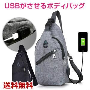 ボディバッグ ショルダーバッグ メンズ 斜めがけ バッグで携帯充電 USBポート搭載 ケーブル付 レディース ワンショルダー ボディーバッグ 送料無料|baris