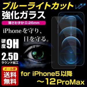 iPhone 強化ガラス フィルム ブルーライトカット iPhone11 iPhoneX iPhone8 iPhone7 iPhone5〜11 Pro 対応 硬度 9H ラウンドエッジ 極薄 アイフォン 送料無料|baris
