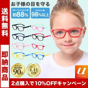 ブルーライトカット PCメガネ 子ども用 ブルーライトカットメガネ 子供用 PC眼鏡 パソコン おしゃれ 度なし メンズ レディース 軽量 送料無料 baris