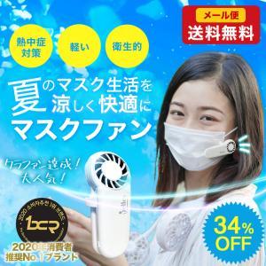 マスクファン マスクエアーファン マスク用 ファン 扇風機 三段階調節 アクリルケース入り 小型 軽量 飛沫遮断 蒸れない クール ギフト 送料無料|baris