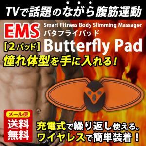 EMS 腹筋 パッド 充電式 2pad トレーニング  エクササイズ シェイプアップ 運動 腹筋ベルト EMSベルト ダイエット バタフライパッド 男性 女性 送料無料|baris