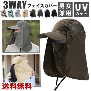 帽子 フェイスカバー 男女兼用 日除け防止 UVカット  フェイスマスク アウトドア 紫外線対策 つば広 ネックカバー キャップ ユニセックス 送料無料|baris
