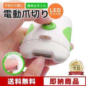 電動 爪切り 水洗い可能 LEDライト付 爪削り 回転刃 自動 キレイ 電池式 爪ケア 爪 削る 掃除ブラシ付き 安心 つめ切り 送料無料|baris