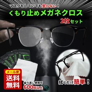曇り止め メガネクロス 2枚セット レンズクロス くもり止め くもり止めクロス 約600回繰り返し使える メガネ拭き メガネクリーナー 眼鏡拭き 送料無料 baris