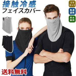 フェイスカバー フェイスマスク ネックガード 涼感マスク スポーツマスク UVカット 冷感 ひんやり 水洗い可能 紫外線対策 スポーツ ランニング 送料無料 baris