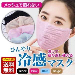 マスク 冷感 夏用 ひんやり 男女兼用 接触冷感マスク メッシュ 3枚セット 蒸れない 呼吸がしやすい 3枚入 繰り返し 洗える 調節可能 UVカット 通気性 送料無料|baris