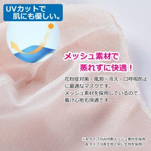 マスク 冷感 夏用 ひんやり 男女兼用 接触冷感マスク メッシュ 3枚セット 蒸れない 呼吸がしやすい 3枚入 繰り返し 洗える 調節可能 UVカット 通気性 送料無料 baris 02