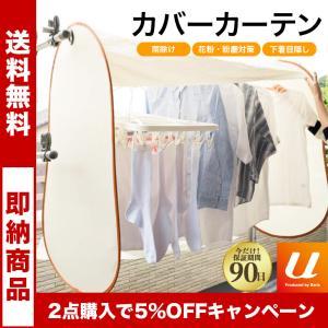雨よけカバー カーテン 洗濯物カバー 洗濯物保護カバー 雨よけカーテン 目隠しカバー 物干しカバー コンパクト収納 ベランダ 目隠し 日除け 送料無料|baris