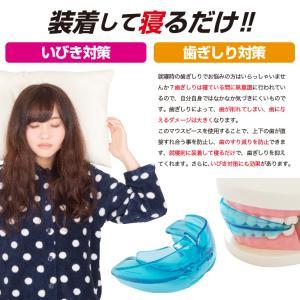 マウスピース 噛み合わせ デンタルマウスピース 歯ぎしり いびき 防止 予防 歯列矯正 歯並び 矯正 送料無料 安眠 快眠 即納|baris|02