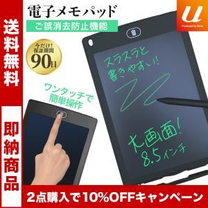 8.5インチ 電子メモパッド メモ帳 LCD液晶 ノート メッセージ ボード 繰り返し使える お絵かき 電池式 軽量 伝言板  デジタルペーパー 送料無料
