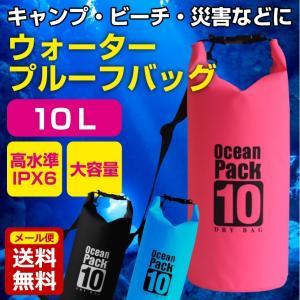 防水バッグ ビーチバッグ アウトドア 海水浴 カヌー プール バッグ dry bag ショルダー バッグ ドライバッグ 防災バッグ 10L 釣り 海水浴 2way  送料無料|baris