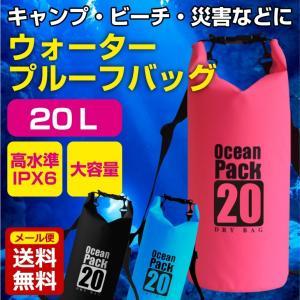 防水バッグ 20L ビーチバッグ アウトドア 海水浴 カヌー プール バッグ dry bag リュック バッグ ドライバッグ 防災バッグ 20LL 釣り 海水浴 2way  送料無料|baris