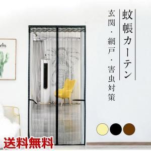 蚊帳カーテン 網戸 取り付け取り外し簡単 害虫 蚊 断熱性有り 玄関 ドア 害虫対策 害虫駆除 送料無料|baris