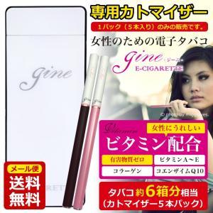 GINE専用カトマイザー 5本セット 電子タバコ たばこ6箱分 ビタミン配合 GINE 正規品 クリ...