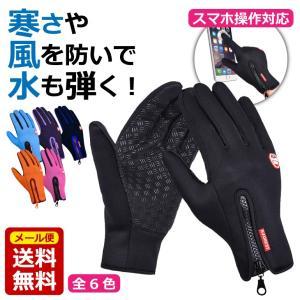 手袋 手ぶくろ スマホ対応 防寒 防風 撥水 グローブ 裏起毛 スマートフォン対応 タッチパネル メンズ レディース アウトドア バイク 自転車 送料無料|baris