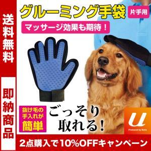 ペット ブラシ グルーミング グローブ 手袋 犬 猫 マッサージ 抜け毛 舞う毛予防 ペット 毛玉取り トリミング 犬 猫 用 ブルー 送料無料|baris