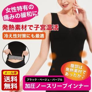 子宮温活 レディース タンクトップ キャミ グラフェン 発熱インナー 加圧式 補正下着 腹部 遠赤外線 生理痛 ニッパー ボディスーツ フリーサイズ 送料無料|baris