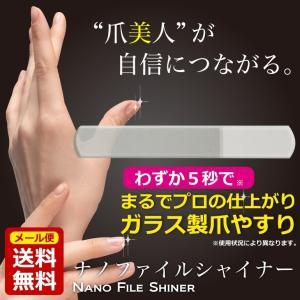 爪磨き ガラス 爪やすり ヤスリ ガラス製 ネイルファイル 爪とぎ ネイル シャイナー 送料無料|baris