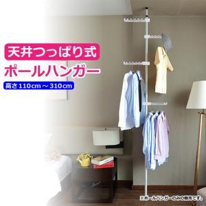 天井 伸縮つっぱり式 ポールハンガー コートハンガー 衣類 タオルハンガー ハンガーラック 室内物干しポール 洗濯物 空間収納 ツッパリ フック 送料無料|baris
