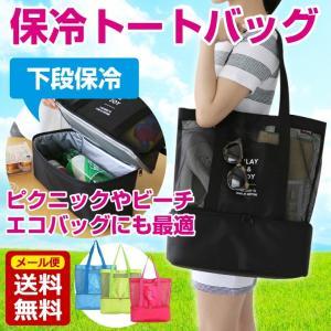 保冷バッグ 保冷保温 エコバッグ トートバッグ 保冷トートバッグ おしゃれ 鞄 かばん コンパクト 折り畳み ピクニック お買いもの トートバッグ 遠足 送料無料 baris
