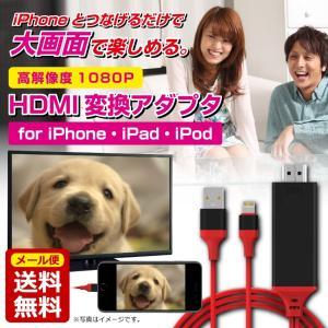 HDMI変換アダプタ Lightning HDMI変換ケーブル iPhone iPad 対応 ライトニングケーブル スマホ 高解像度 ゲーム カーナビ 画像 動画 テレビ 送料無料