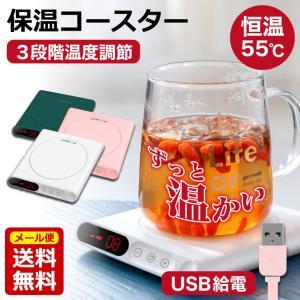 USB カップ ウォーマー マグカップ コップ 保温コースター コップ保温器 USB給電 オフィス用 適温 冷めない 温かい 送料無料|baris