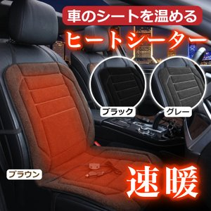シートヒーター 二段階温度調すぐ暖まる 座面腰面ヒーター内蔵 ヒートカーシート  運転席 助手席 シガー電源 12V 防寒 シガーソケット電源 カー用品 送料無料|baris