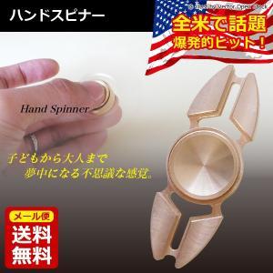 ハンドスピナー フィジェットスピナー 真鍮 ダブルウイング Handspinner メール便 送料無料 baris