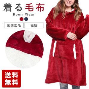 着るブランケット 着る毛布 極暖 裏起毛 北欧 ルームウェア 毛布 冬 あったか 暖かい メンズ レディース 簡単 ガウン おしゃれ 軽い HUGGLE 着る毛布|baris