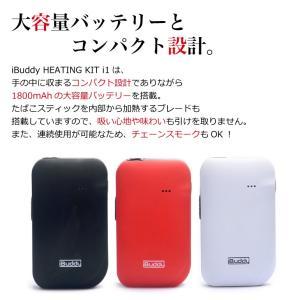 電子タバコ アイコス iQOS 互換 ヒートスティック iBuddy i1 kit 加熱式タバコ アイバディ アイワン キット ヴェポライザー 連続喫煙 送料無料|baris|02