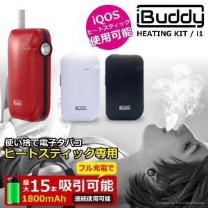 電子タバコ アイコス iQOS 互換 ヒートスティック iBuddy i1 kit 加熱式タバコ アイバディ アイワン キット ヴェポライザー 連続喫煙 送料無料|baris|06