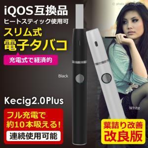 アイコス互換品 加熱式 電子タバコ 加熱式電子タバコ アイコス対応 バッテリー ヒートスティック 対応 電子タバコ650mah kecig 2.0 Plus 送料無料|baris