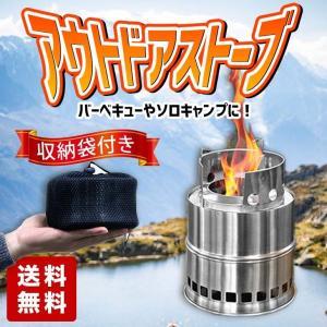 アウトドアストーブ ネイチャーストーブキャンプストーブ 二次燃焼ストーブ ウッドストーブ ミニストーブ 軽量 コンパクト バーベキュー ソロ 送料無料|baris