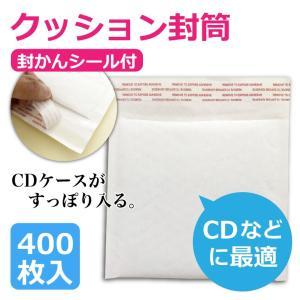 クッション封筒 CDサイズ 白 400枚 エアキャップ封筒 封かんテープ付 ホワイト クリックポスト ゆうパケット ネコポス DM便 対応 梱包材 送料無料|baris