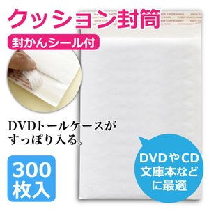 クッション封筒 DVD トールケース 白 300枚  ホワイト 封かんテープ付き クリップポスト ゆ...