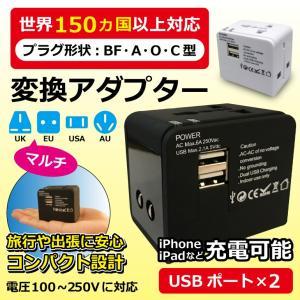 マルチ変換プラグ 海外旅行用 海外変換アダプタ USB2ポート付 海外用 電源プラグ 変換プラグ 海外旅行 海外出張 コンセント充電 海外  送料無料|baris