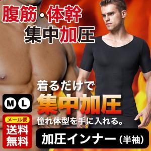 腹筋 体幹 加圧シャツ 加圧インナー メンズ 半袖 姿勢矯正...