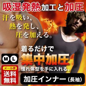 加圧シャツ 長袖 加圧インナー メンズ 吸湿発熱 姿勢矯正 猫背矯正 体幹筋 加圧 お腹 引き締め 着圧シャツ メール便 送料無料|baris