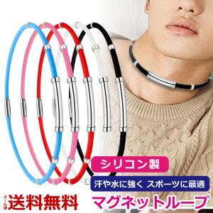 磁気ネックレス カット可能 シリコン スポーツ おしゃれ 全5色 送料無料 baris