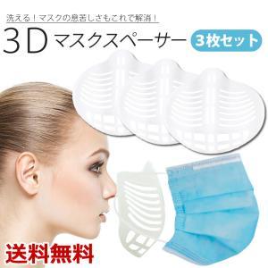 3個セット マスクブラケット 口カバー スペーサー マスク フレーム 立体マスクホルダー 洗える 口紅の保護 メイク崩れ防止 送料無料 baris