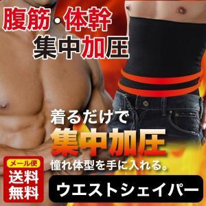加圧インナー 腹筋 体幹 メンズ 姿勢矯正 体幹筋 お腹 引...