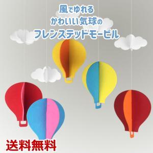フレンステッドモービル お子さんに 人気 動く気球 バルーン デンマーク インテリア 部屋の飾りに  インテリア おしゃれ 装飾品 送料無料|baris