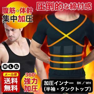 加圧シャツ ダイエット 加圧インナー Tシャツ 半袖 トップス メンズ タンクトップ ノースリーブ  着圧 補正下着 猫背 姿勢矯正 送料無料|baris