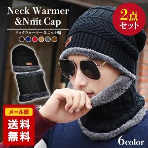 ネックウォーマー付き裏起毛ニット帽 2点セット マフラー 男女兼用 メンズ マフラー ニットキャップ 防寒裏起毛 男性用 女性用 ふわふわ起毛 送料無料|baris