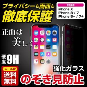 覗き見防止 プライバシー 強化ガラス フルカバー 9H iPhoneX iPhone8 iPhone7 Plus 対応 フィルム 硬度 9H  耐衝撃 指紋防止 保護フィルムアイフォン 送料無料|baris