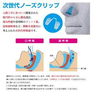 ノーズピン いびき防止 グッズ  いびき対策 ノーズクリップ 鼻呼吸 をサポート 鼻腔拡張  安眠グッズ イビキストップ 不眠防止 送料無料|baris|03