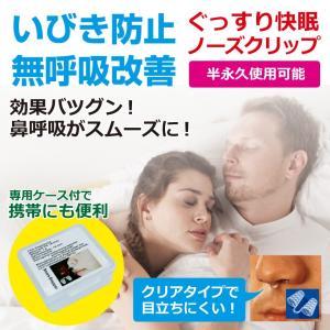 ノーズピン いびき防止 グッズ  いびき対策 ノーズクリップ 鼻呼吸 をサポート 鼻腔拡張  安眠グッズ イビキストップ 不眠防止 送料無料|baris|04